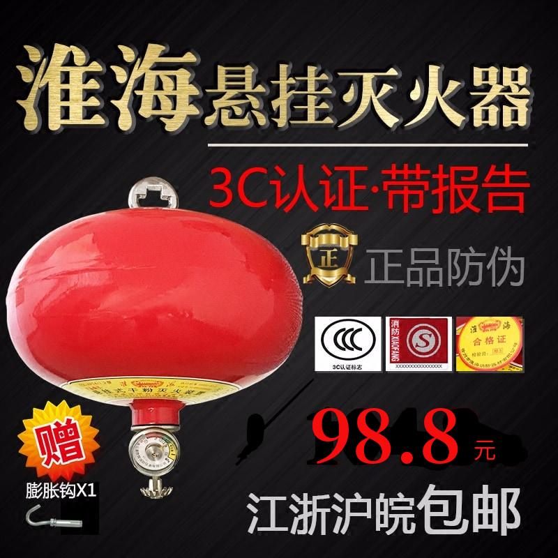 ��焓阶����4公斤自爆�缁鹌�4KG6kg8kg干粉球形�缁鹧b置�缁鹎�
