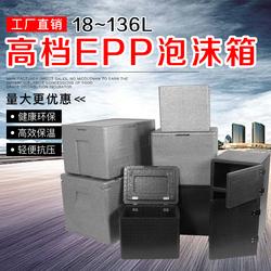 工厂直销EPP食品保温箱泡沫箱商用摆摊外卖送餐箱车载保鲜冷藏箱