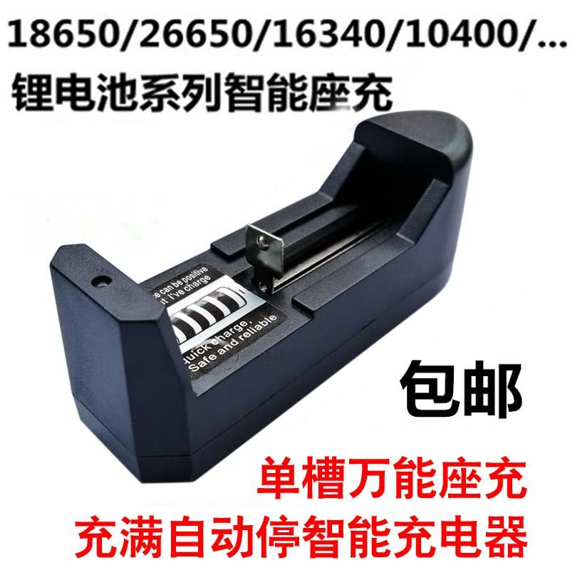 18650充电器 强光手电筒锂电池充电器3.7V万能座充自动停充送电池