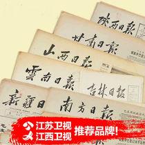 生日礼物旧报纸老当天人民日报礼盒套装出生日期原版定制光明报