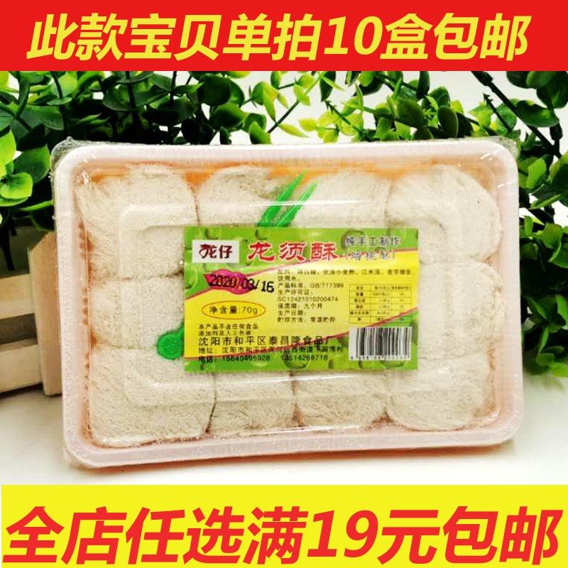 8090后经典怀旧零食正宗老北京老式传统糕点龙仔龙须酥蟠桃酥盒装
