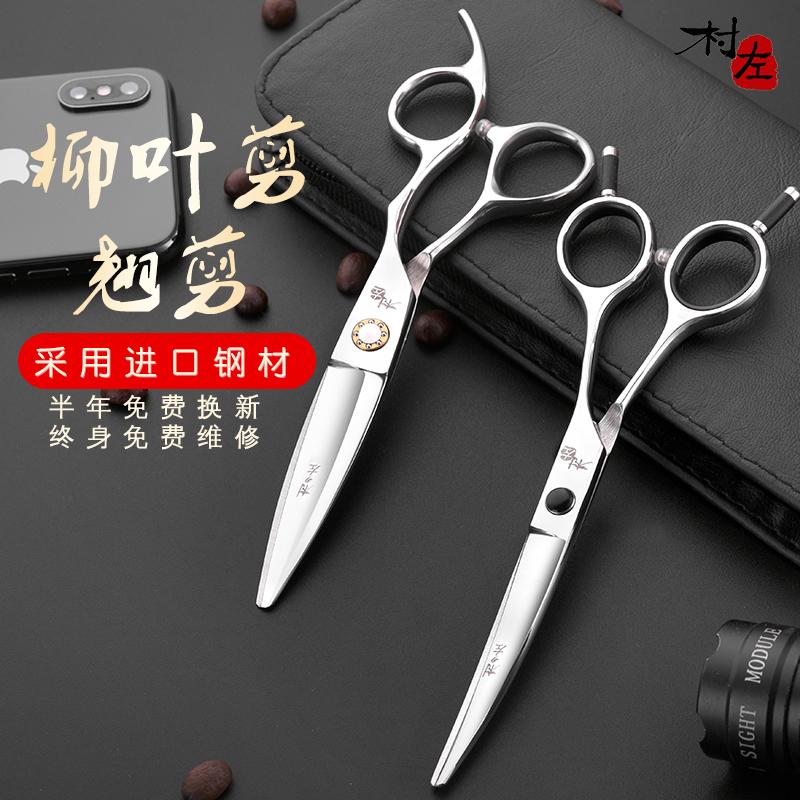 日式柳叶剪胖胖剪滑剪翘剪专业进口正品美发理发剪刀平剪发型师