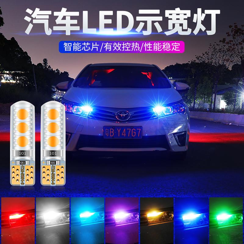 示寬燈改裝汽車led透鏡t10小燈泡超亮車外燈日行燈行車燈插泡通用