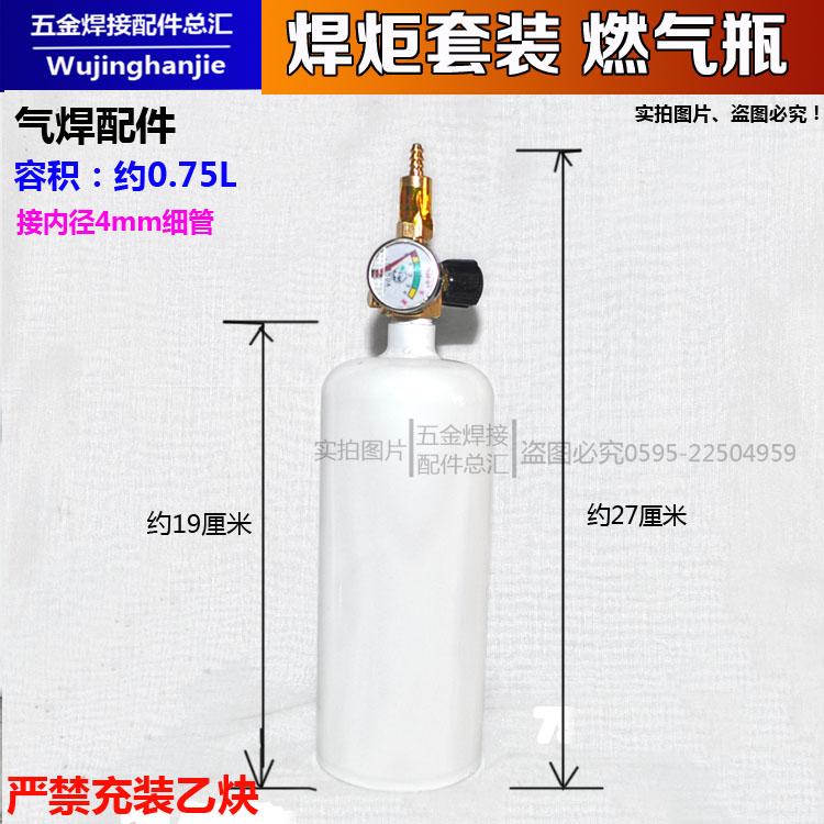 12月03日最新优惠2l便携式焊炬燃气瓶可充煤气煤气瓶