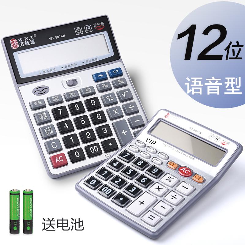Калькуляторы Артикул 586414208836