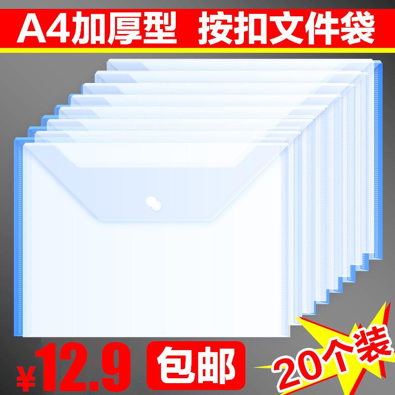 20个装正彩办公用品按扣文件袋A4塑料透明档案资料票据收纳袋加厚