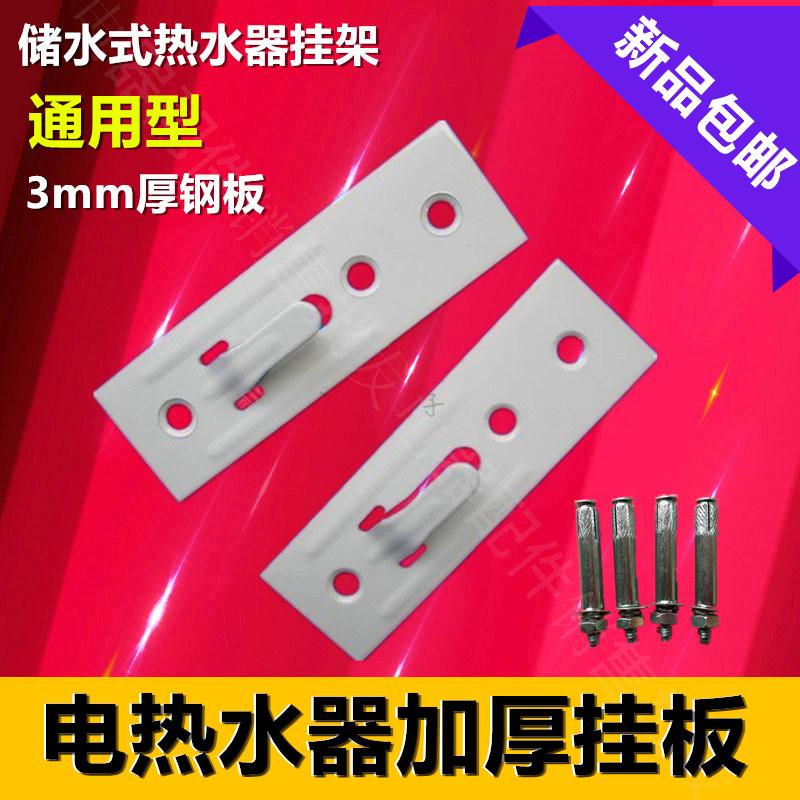 正品加強背板電熱水器掛板支架通用隱形掛架掛板加強掛鉤包郵