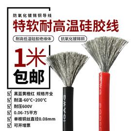 航模耐高温超软硅胶线 6 8 10 12 14 16 18 20平方 AWG锂电池高压