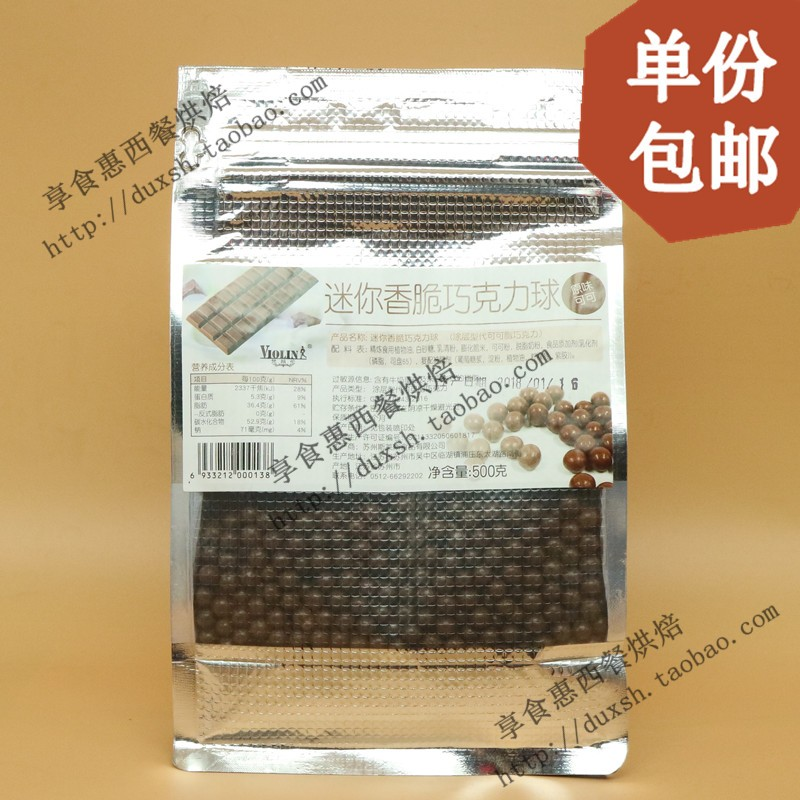 Van Yuen Mini crispy chocolate beans original cocoa chocolate 500g Black Chocolate Ball