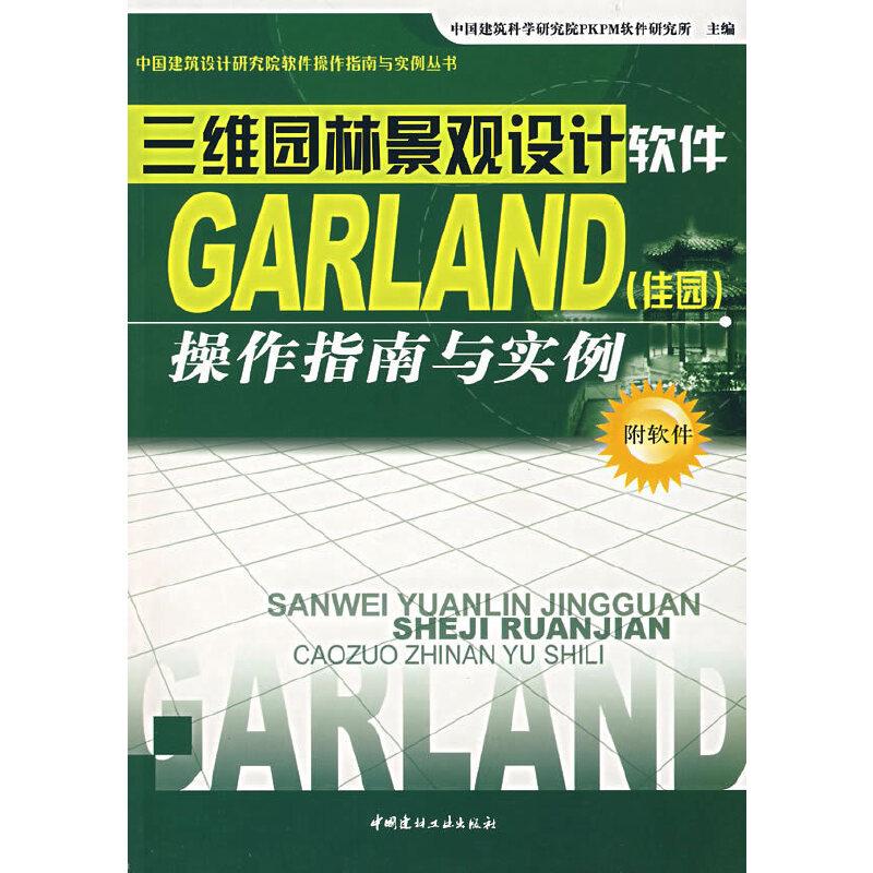三维园林景观设计软件GARLAND(佳园)操作指南与实例(附软件)中国建材工业出版社9787802272507PKPM