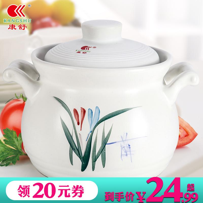 康舒日式砂锅大容量汤锅炖锅明火燃气直烧陶瓷煲耐高温煮粥煲汤煲