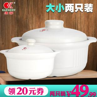 套装 高温养生汤锅 炖锅 康舒砂锅耐 日式 明火家用燃气陶瓷煲2件套