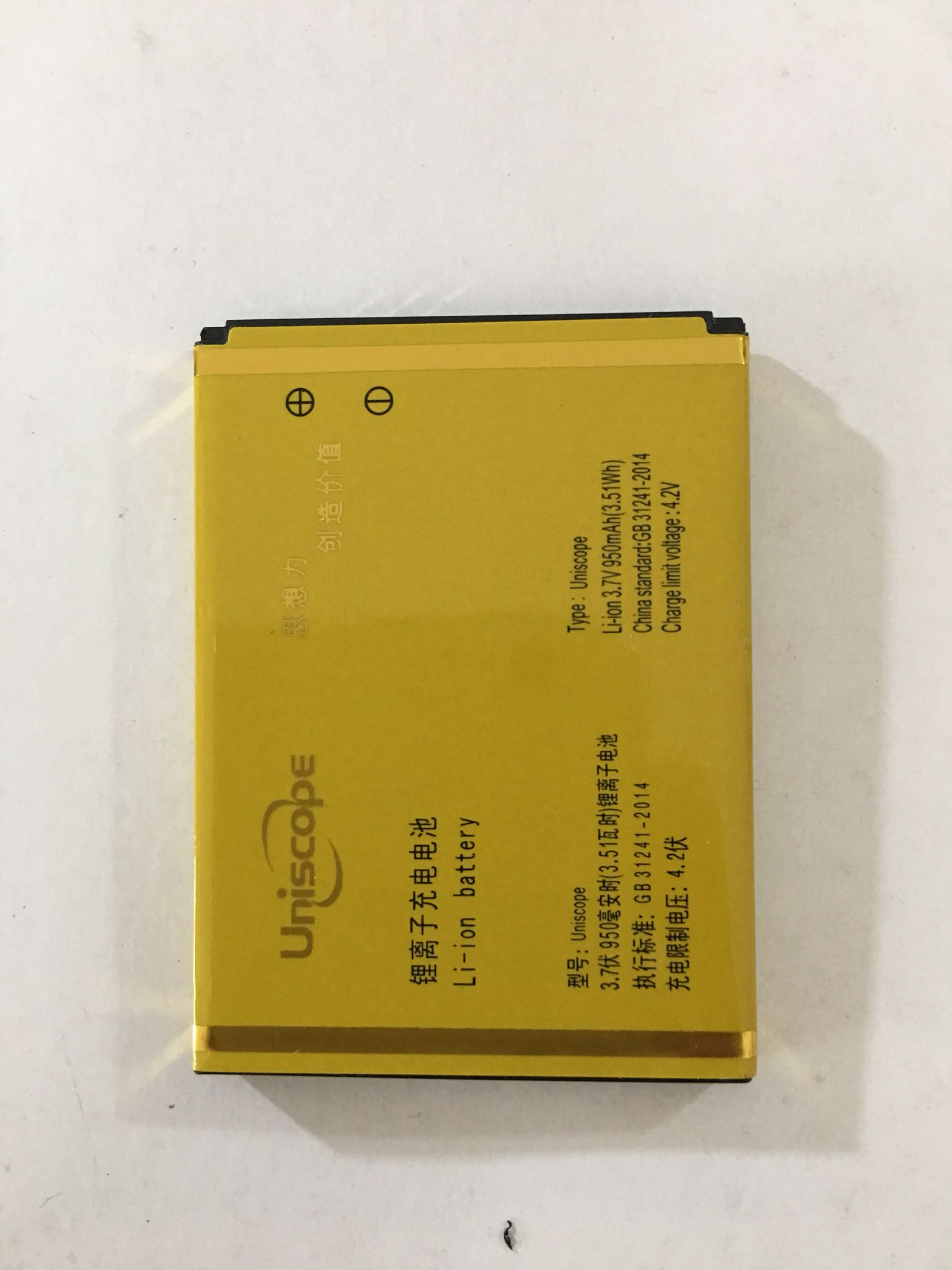 UniscopE/优思 U W2014D 手机电池 950毫安手机电池