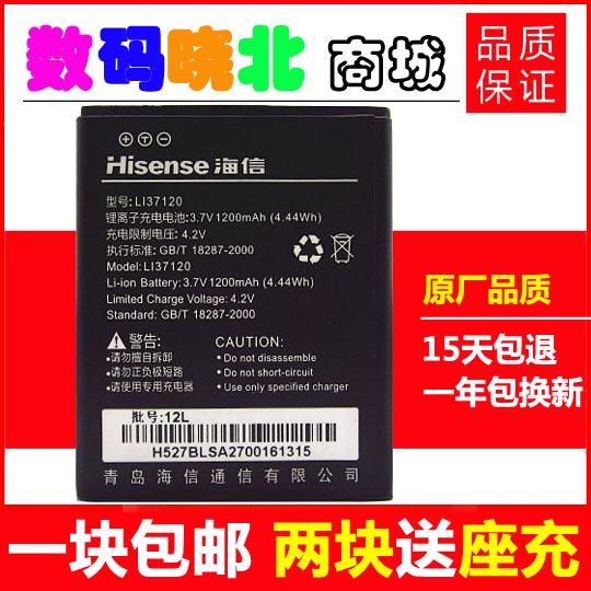 包邮!海信HS-E860 E860C E830 T830手机原装电池Li37120电板