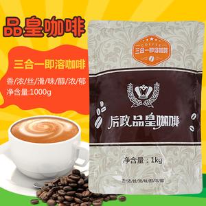 奶茶原料/速溶咖啡 后政品皇咖啡豆品皇三合一咖啡粉 速溶咖啡粉