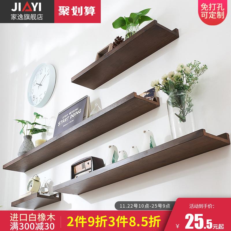 免打孔實木一字隔板墻上置物架壁掛客廳電視墻面擱板臥室墻壁板子