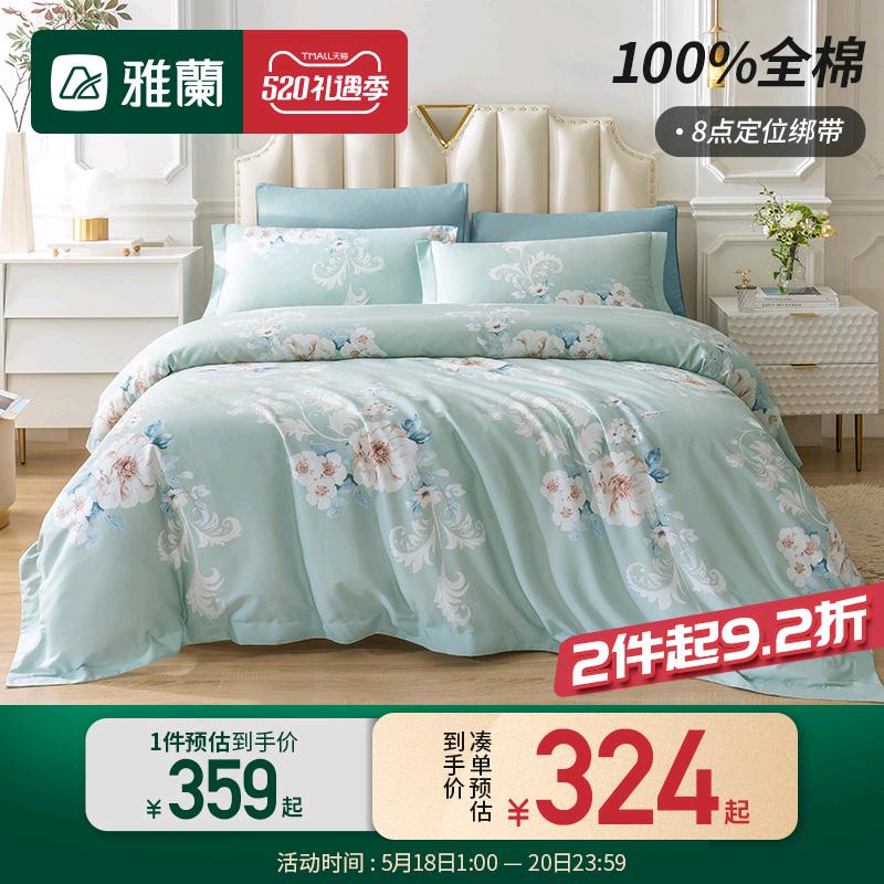 雅兰官方家纺花卉床上四件套夏季全棉纯棉床单被套床笠床品套件