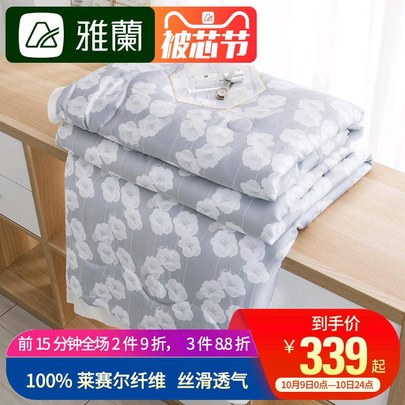 雅兰40天丝双人空调冷气被夏被单满999.00元可用630元优惠券