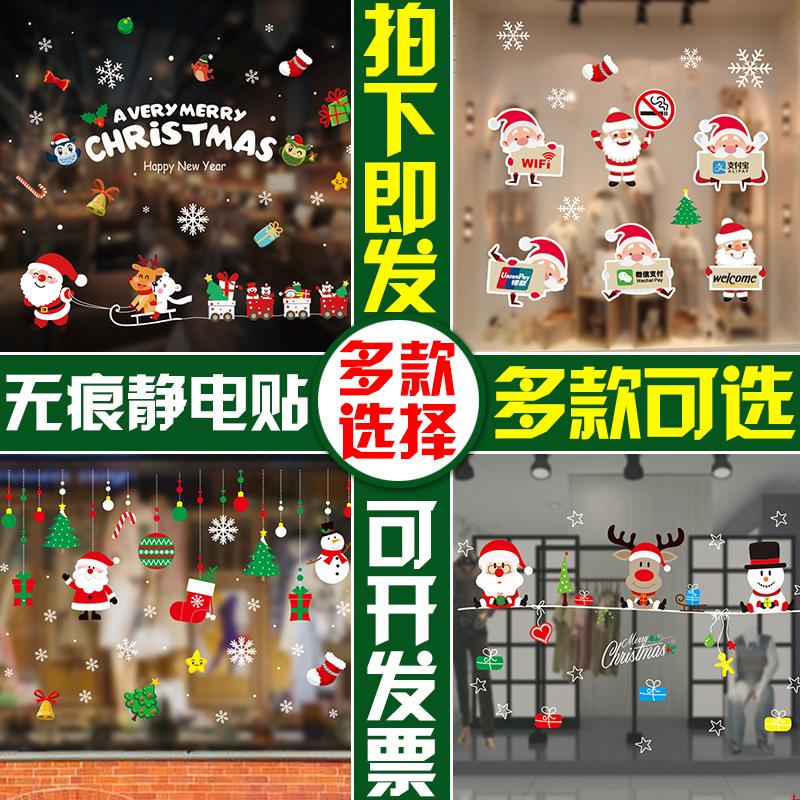 圣诞节装饰品玻璃贴静电贴窗贴贴纸贴画圣诞节橱窗装饰圣诞节窗贴