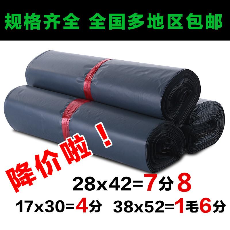 Перерыв плохой секс срочная доставка почтовый мешок сгущаться taobao тюк мешок anti вода срочная доставка мешок сделанный на заказ