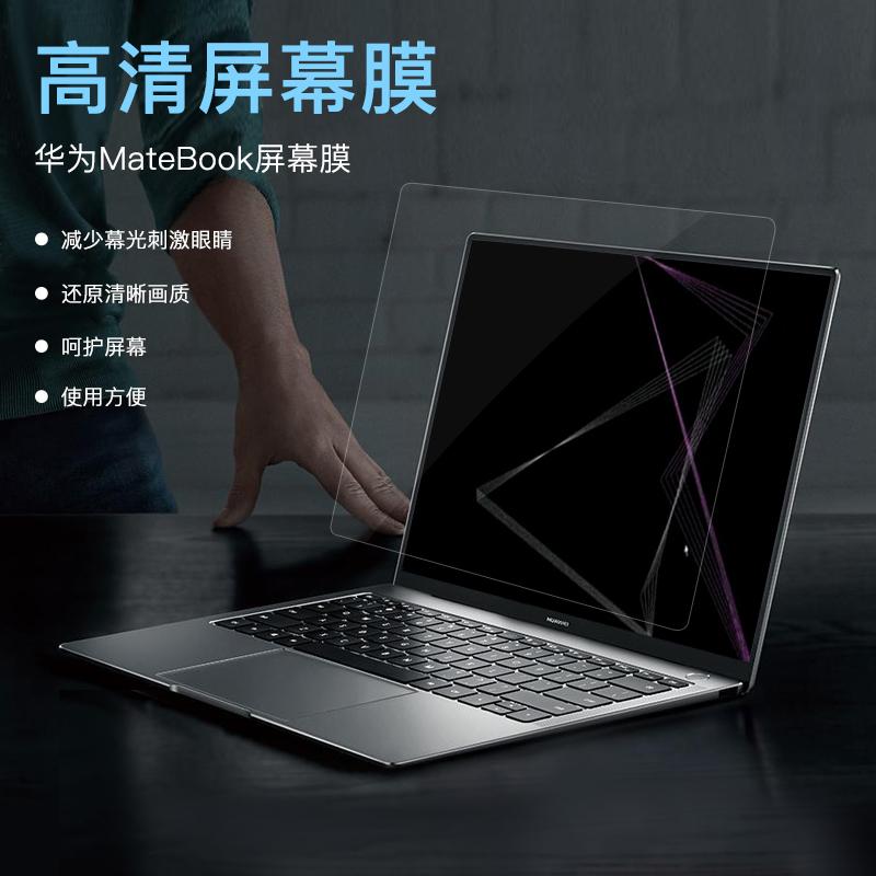华为matebook笔记本x屏幕pro贴膜magicbook保护e膜d电脑15.6寸13寸14寸荣耀防蓝光防辐射高清膜