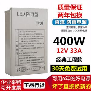 户外12V33A400W防雨水开关电源24V5V350W200W变压器LED灯箱发光字
