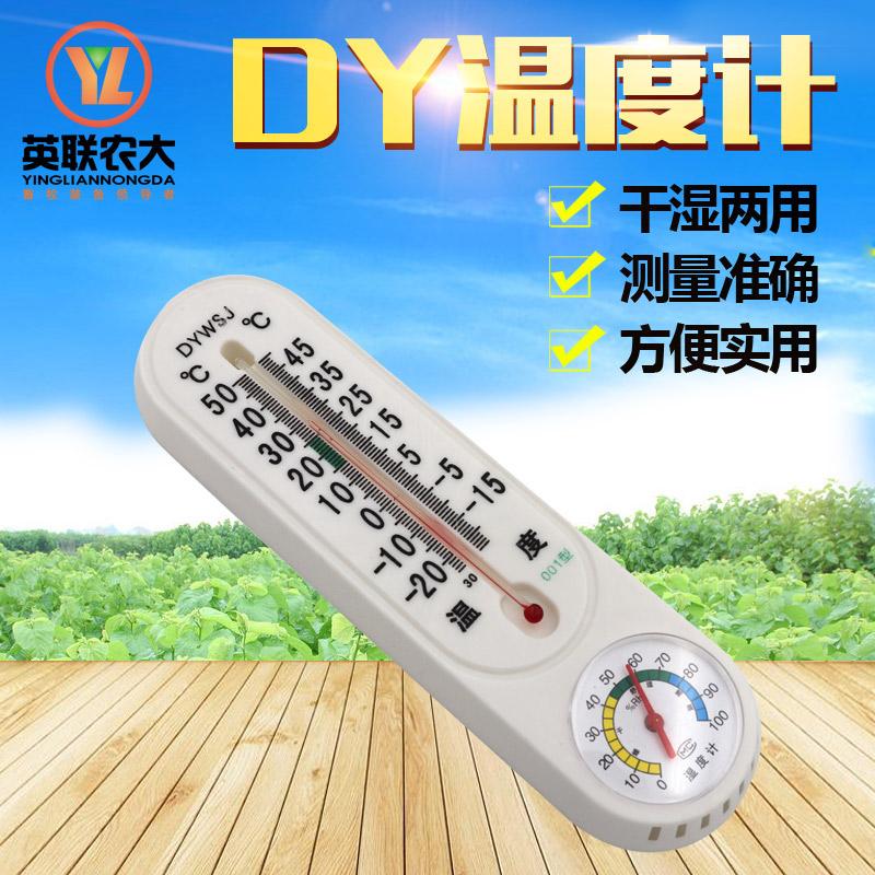促销干湿温度表玻璃温度计湿度计 家用室内外养殖用指针温湿度