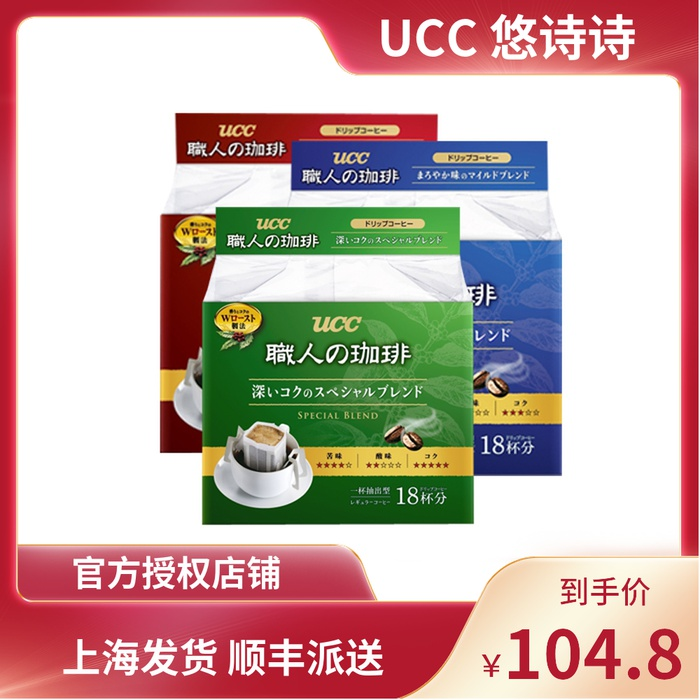 UCC (youshishi) drip filter professional coffee powder (mellow and soft, deep and rich, mellow Mocha) imported