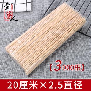 天然竹籤20cm*2.5mm3000支麻辣燙串串香烤香腸燒烤關東煮短竹籤子