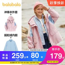 巴拉巴拉女童冲锋衣三合一可拆卸春秋2020新款童装儿童外套大童女图片