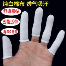 纯棉布指套劳保全棉透气耐磨工业一次性防护指头套吸汗工作手指套