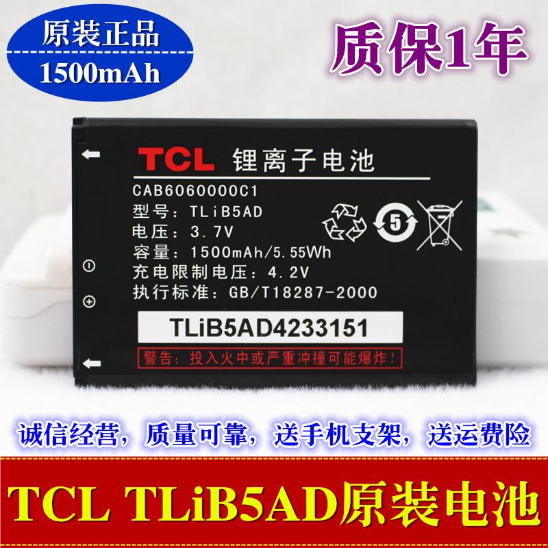TCL A996 A968 A860 W989 A988 A998 TLIB5AD原装手机电池 电板