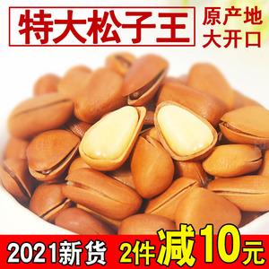 2021年新货东北开口红松子散装500g孕妇特大颗粒原味手剥5斤称斤