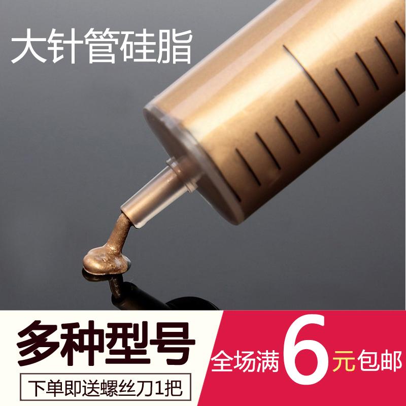 金色大管散热硅脂导热膏散热硅胶笔记本散热硅胶CPU散热大硅胶