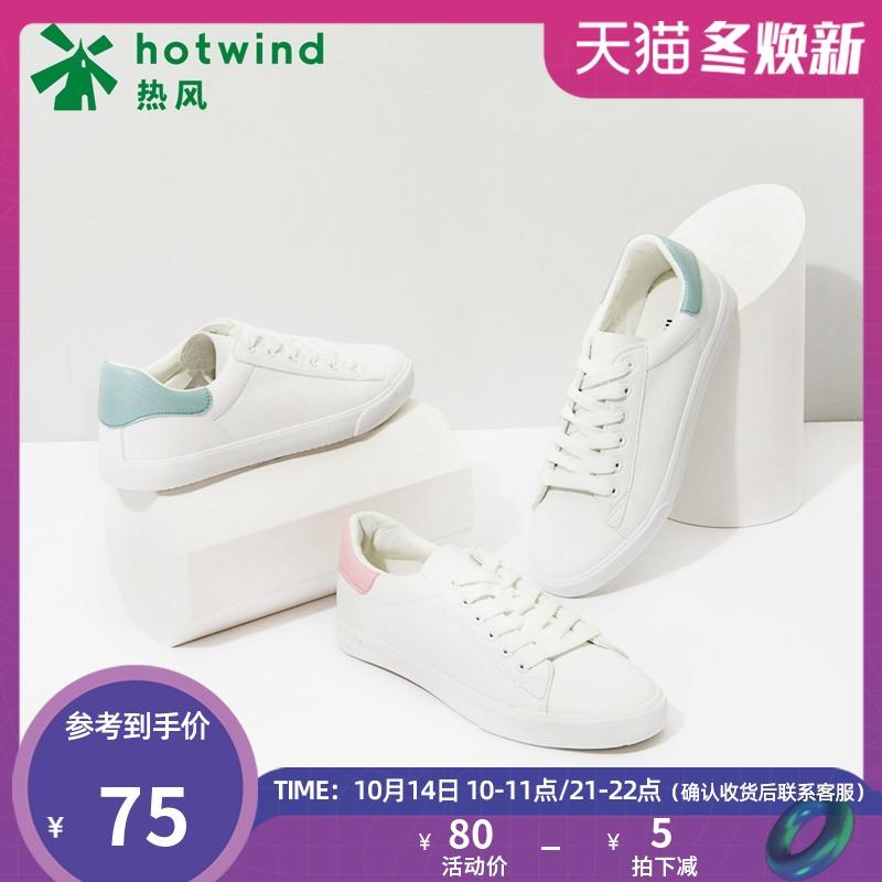 热风春新款小清新小白鞋女平底原宿鞋系带时尚女休闲鞋潮H14W7110