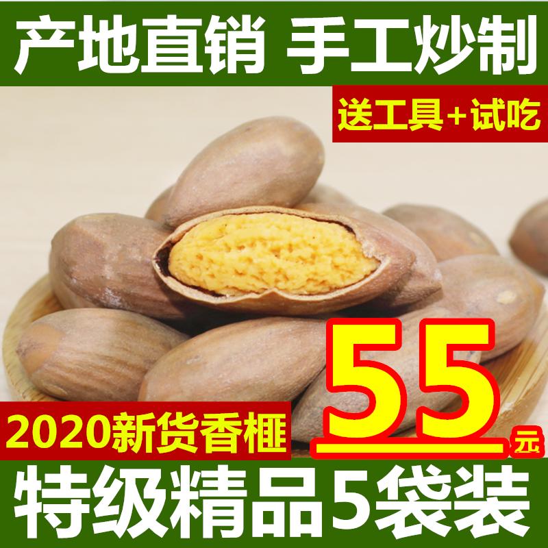 【香榧之家】2020新货香榧子 诸暨枫桥特产坚果干果 连袋装500g