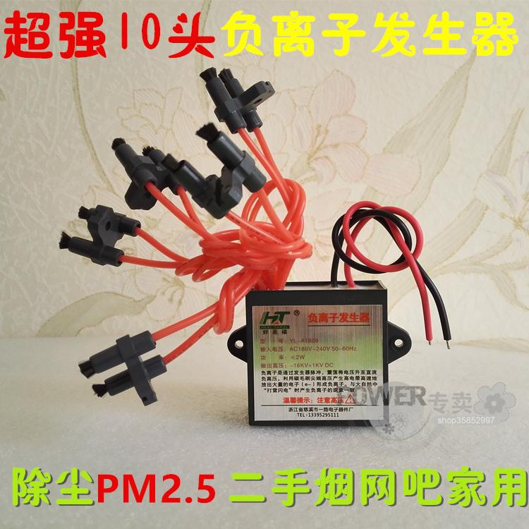 [专业负离子定制空气净化,氧吧]小粒径负氧离子发生器220V 家用商月销量1件仅售69元