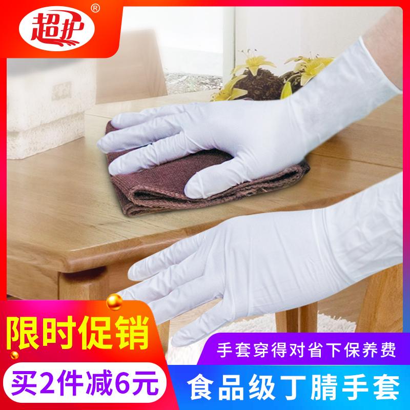 一次性手套橡胶乳胶丁晴手套实验用女塑胶医防静电食品餐饮厨房用