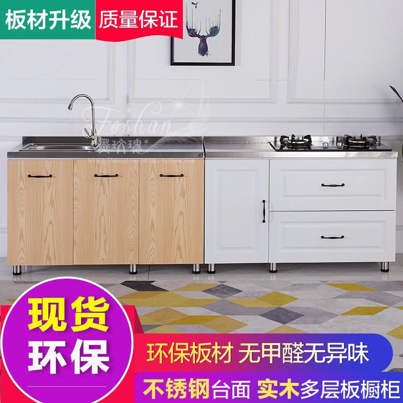 不锈钢橱柜整体家用简易组装经济型嵌入式灶台柜碗柜出租房储物柜