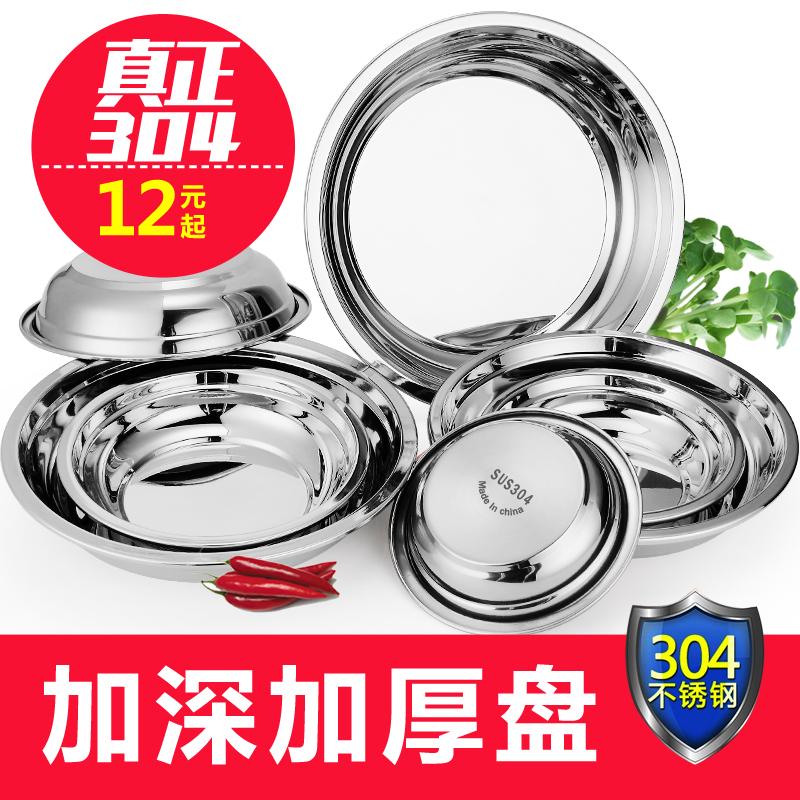 國風 304不鏽鋼菜盤 圓形加厚日式碟子韓式家庭用餐具小盤子包郵