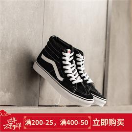 老爷Vans SK8 hi 黑白经典款高帮男女情侣帆布滑板鞋VN0D5IB8C