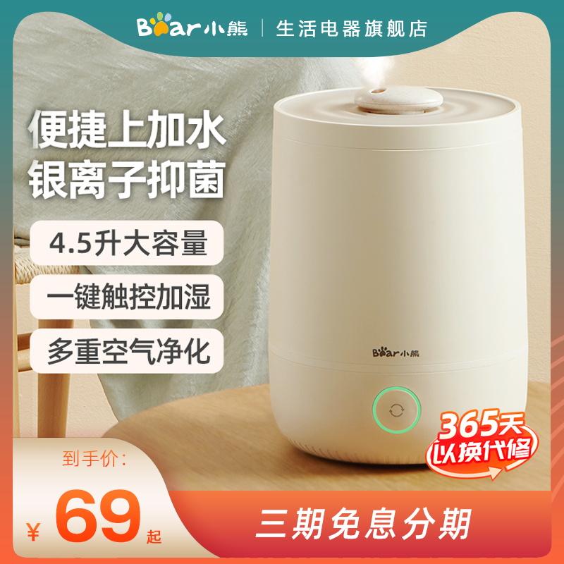 小熊加湿器家用静音卧室内孕妇婴儿净化空气小型香薰大雾量喷雾器