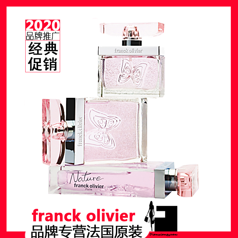 French perfume lady Franck Olivier nature long lasting fragrance natural little girl love butterfly flower