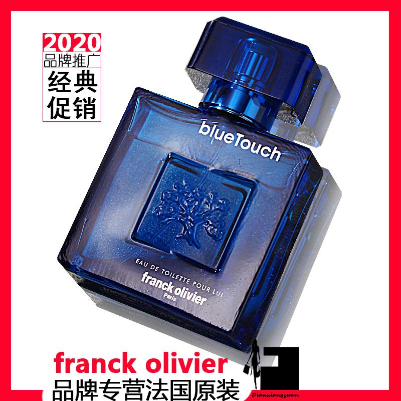 French perfume men Franck Olivier blue lemon authentic fresh and light fragrance blueTouch
