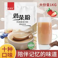 有莱客1kg速溶阿萨姆奶茶粉三合一原味奶茶红茶冲饮料奶茶店原料