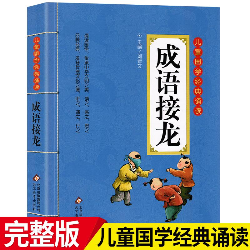 热销640件手慢无【官方正版一本全】书儿童成语故事书