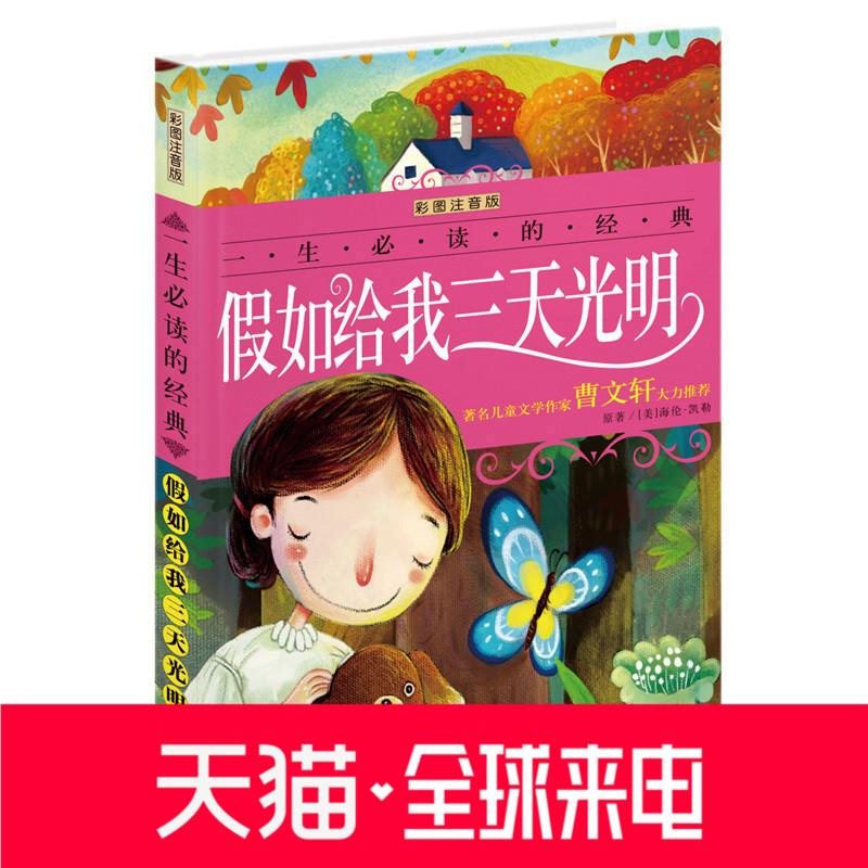 假如给我三天光明 一生必读的经典 彩绘注音版 睡前故事 拼音读物 儿童文学 禹田文化 6岁 7岁 8岁 热卖