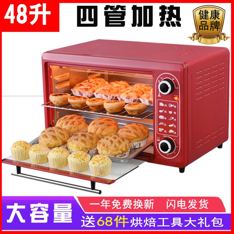 10月14日最新优惠红贵好太太48升电烤箱家用多功能商用全自动烤箱烘焙披萨蛋糕特价