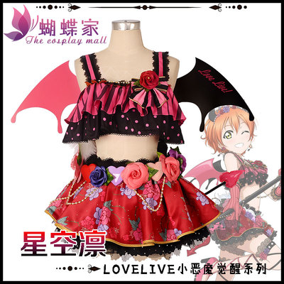 taobao agent Spot butterfly home lovelive starry sky rin little devil awakening cosplay female costume shoes props
