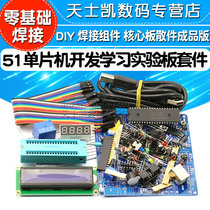 51 single-Chip Machine Development Board Learning Board Test Board Kit DIY Welding Assembly Core Board parts finished edition